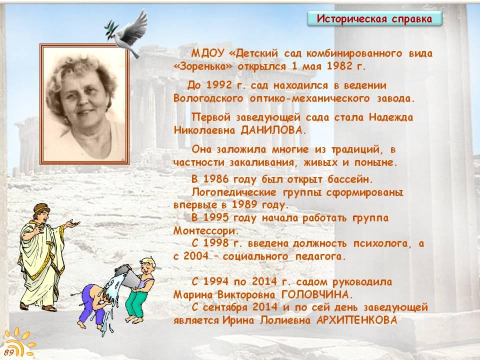 историческая справка о ДОУ 89