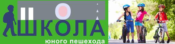 баннер сайта ШКОЛА ЮНОГО ПЕШЕХОДА
